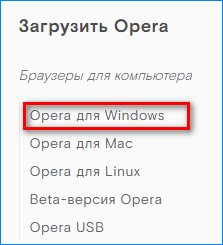 Опера для Windows
