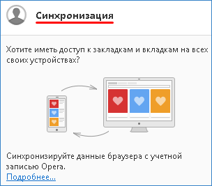 Синхронизация в Opera на Windows Vista