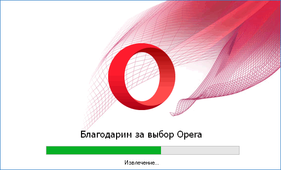 Установка Opera для Windows Vista